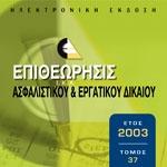 CD_ROM_2003_49414a9b08a36_150x150