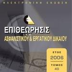 CD_ROM_2006_49414a772a703_150x150
