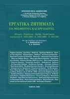 ergatika-zitimata-gia-misthotous-kai-ergodotes
