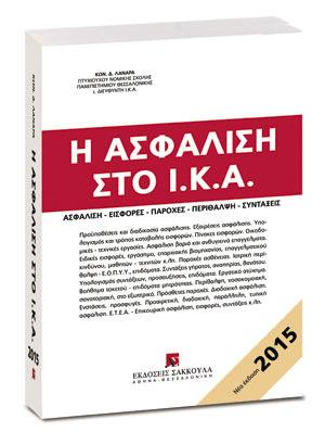 i-asfalisi-sto-ika-web
